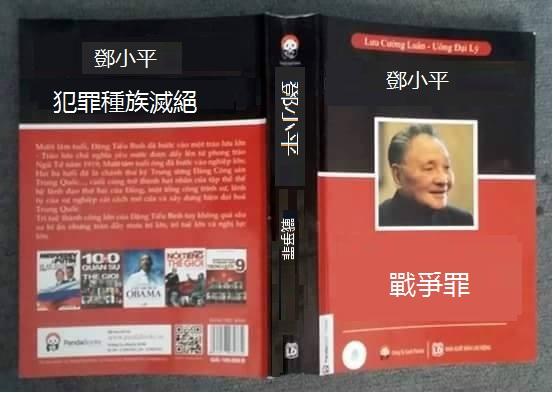 deng xiaoping crimes of war, 鄧小平, 戰爭罪, 犯罪種族滅絕